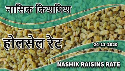 india kismis rate | nashik dried grapes | nashik kismis price | raisin prices