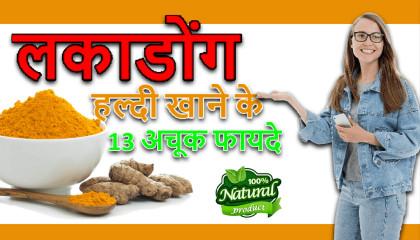 turmeric benefits turmeric benefits for skin lakadong