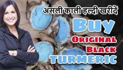 असली काली हल्दी खरीदें buy Original black turmeric kali haldi