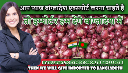 onion export to Bangladesh onion export from India onion export business
