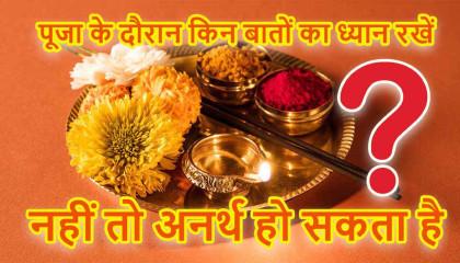 पूजा के दौरान किन बातों का ध्यान रखें  जरूरी नियमों का  pooja vidhi