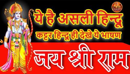kattar hindu speech in hindi हिन्दू ही देखे ये भाषण