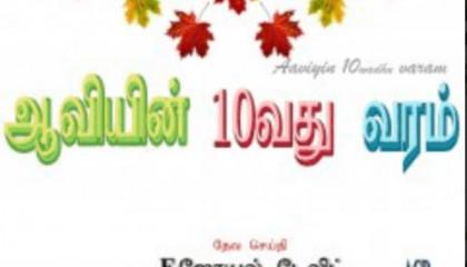 sathiyathin satchi (ஆவின் 10வது வரம்)