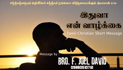 இதுவா என் வாழ்க்கை ? | Tamil Christian Message