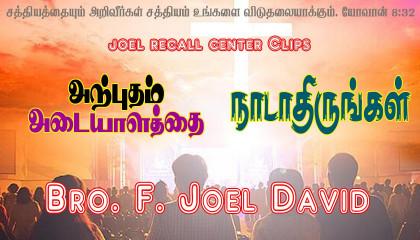 அற்புதம் அடையாளத்தை நாடதிருங்கள்! | Joel Recall Center | Tamil