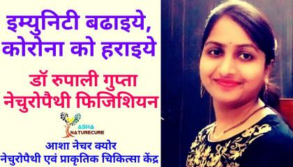 लोकडाउन में शरीर की इम्युनिटी बढाइये ,कोरोना को हराइये -डॉ रुपाली गुप्ता