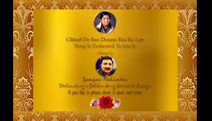 छोड़ दे सारी दुनिया किसी के लिए - Chhod De Sari duniya Kisi Ke Liye