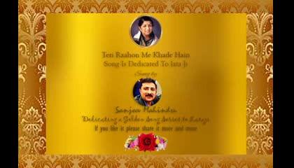 तेरी राहों में खड़े हैं - Teri Raahon Me Khade Hain