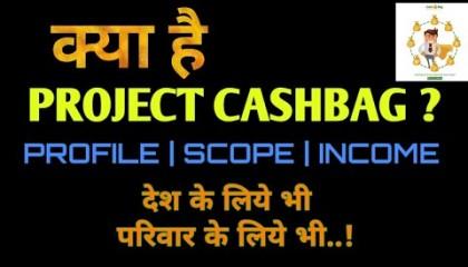 What is cashbag ? Benefits of cashbag rupay card.How to apply for cashbag rupay card .