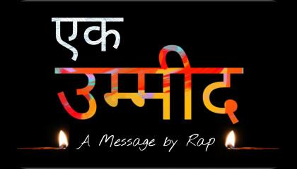Ek Umeed - A Message by Rap | PJ Music | Hindi rap song