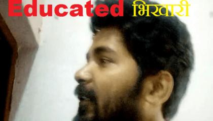Bhikh mangne ka Naya andaz :-Educated Bhikhari