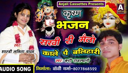 Krashn Bhajan, बंटी राजस्थानी और ललिता शास्त्री के भजन || सखी री मेटो काले पे वलिहारी || Sakhi Ree Mero Kale Pe Balihari
