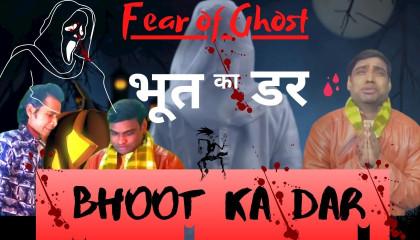 BHOOT Ka DAR | FEAR of GHOST | HORROR Comedy Video | Prank Funny Video| Mandeep Choudhary & Veer Choudhary