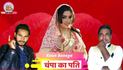 कौन बनेगा चंपा का पति |Koun Banega Champa Ka Patti Ep-01 |Veer Choudhary | Mandeep Choudhary