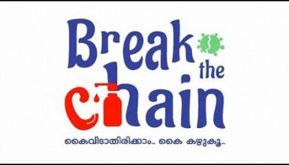 Let's Break The Chain