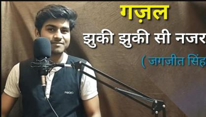 Jhuki Jhuki Si Nazar by Ashwin Purohit |Jagjit Singh Gazal|