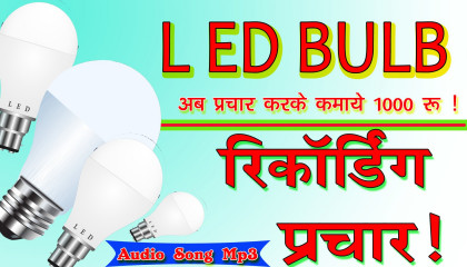 LED Prachar Recording 2021