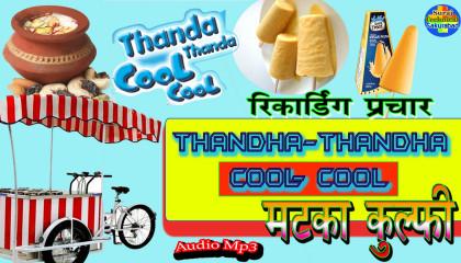 Thandha Thandha cool cool recording Prachar Audio Song  ठंडा ठंडा कूल कूल रिकॉर्डिंग प्रचार 2021