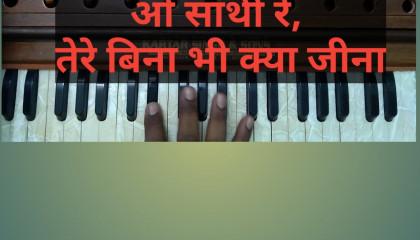 O Saathi re tere bina bhi kya jeenaa, ओ साथी रे तेरे बिना भी क्या जीना harmonium Notation