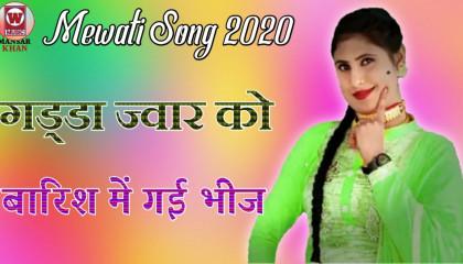 New Gurjar Rasiay । हरिया रे उड जा पीहर कु। दसरथ गुर्जर। Ramveer Gurjar Rasiya 2020 । WAP Music Company