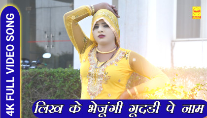 Nazrana ft Afsana | New Mewati Video Song 2020