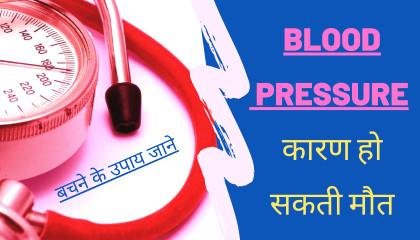 Blood pressure measurement, ब्लड प्रेशर लो होने पर क्या करें,