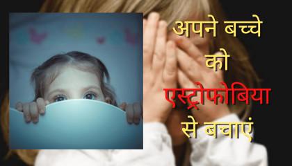 छोटे बच्चे ज्यादा होते हैं ऐस्ट्राफोबिया  (Astrophobia) के शिकार, जानें-इसके लक्षण और बचाव के उपाय