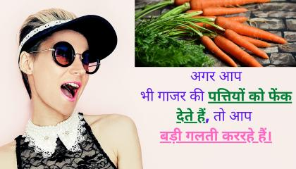 गाजर के पत्तों के फायदे||Health Benefits of Carrot Leaves||How to use carrot leaves