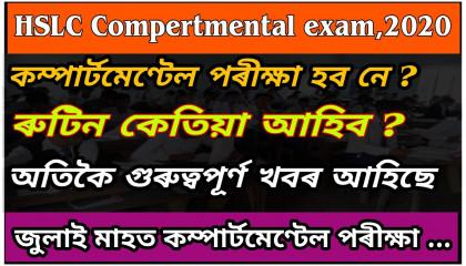 hslc Compertmental exam 2020