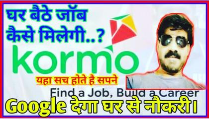 Google kormo job   How to find new job   #KUMARSHAILENDRA