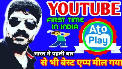 Ato play app full tutorial   Ato play app review   #KUMARSHAILENDRA