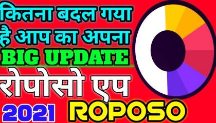 roposo app new update | roposo app se paise kaise kamaye | roposo app payment proof | #KUMARSHAILENDRA
