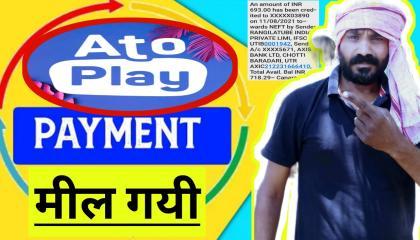 एटोप्ले पेमेंट मील गयी  Atoplay Payment Proof