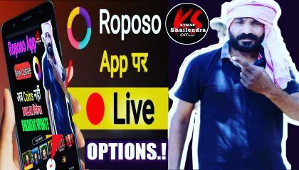 रोपोसो पर लाईव फीचर आया  Roposo Live Stream  Roposo Update