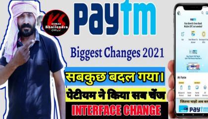 पेटीयम मे सब बदल गया  Paytm New Update  Online Earning