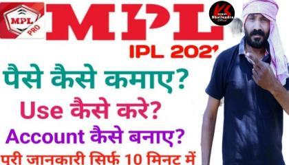 MPL पर टिम कैसे बनाए  IPL कैसे खेले  Mpl Pro