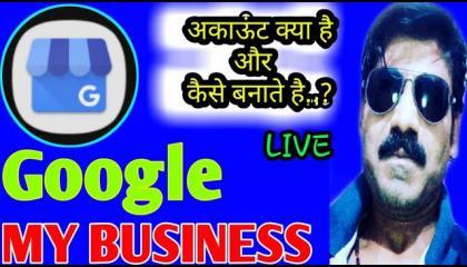गूगल माय बिजनेस क्या है, how to use Google my business