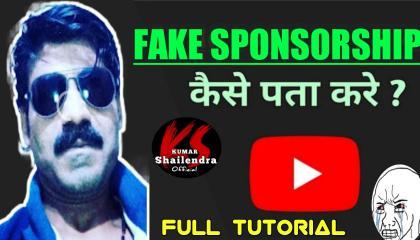 फेक स्पोन्सरशिप कैसे पहचाने, fake sponsorship kaise malum kare