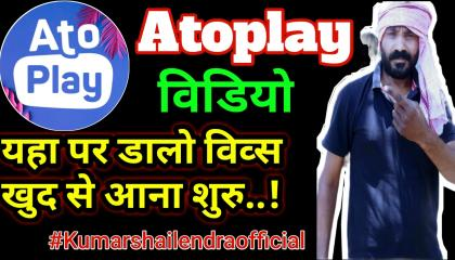 Atoplay Video Rank Tips, Atoplay Chainal Fast Growing Tips