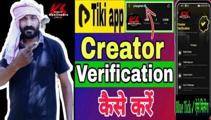 Tiki App Creator Verification Kaise Kare  Creator Verification