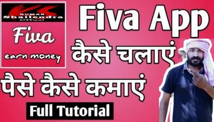 फ़ेसबुक यूट्यूब को टक्कर देगा भारत का फिवा एप  fiva app