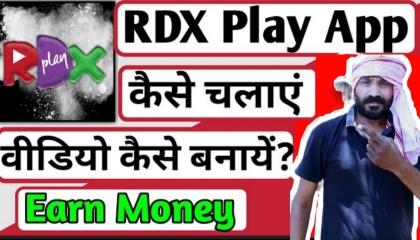 RDX play एप क्या है कैसे यूज़ करे  new short video app