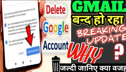 Google Big Update About Gmail  ज़ी मेल अब बन्द होगा  gmail