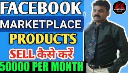 फ़ेसबुक मार्केटप्लेस क्या है  Facebook marketplace tutorial