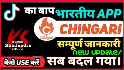 चिंगारी एप मे सबकुछ बदल गया  Chingari App( Big )New Update