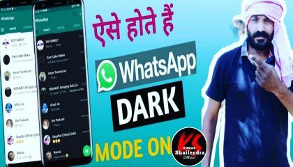 व्हट्सएप मे सब बदल गया  WhatsApp Dark Mode  New Update