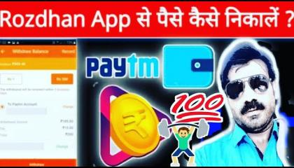 rozdhan app se paise kaise kamaye  rozdhan app payment proof