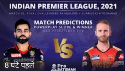 SRH VS RCB TEAM PREDICTION  DREAM11 TEAM PREDICTION  IPL