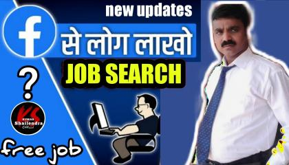 फ़ेसबुक मे जॉब कैसे मिलेगी  Facebook Job Offers  Facebook