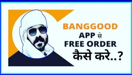 Banggwood App Se Paise Kaise Kamaye, Free Shopping Kaise Kare